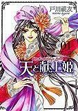 天と献上姫 / 戸川 視友 のシリーズ情報を見る