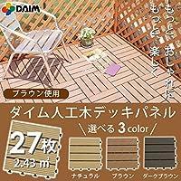 DAIM人工木デッキパネル 27枚入(2.43平米 1畳半) ナチュラル ジョイント式で設置がかんたん!敷くだけでウッドテラスが出来ます。【送料無料】全3色 (ナチュラル)