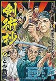 剣術抄 2 (SPコミックス) 画像