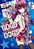 GDGD-DOGS(8)(分冊版) (ARIAコミックス)