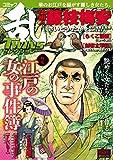 コミック乱ツインズセレクション 江戸の女の事件簿 (SPコミックス SPポケットワイド)