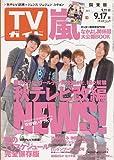 週刊TVガイド 関東版 2010年 09月 17日号 [雑誌]
