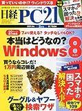 日経 PC 21 (ピーシーニジュウイチ) 2013年 02月号 [雑誌]