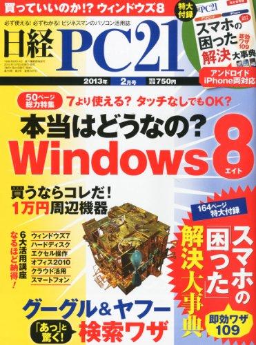 日経 PC 21 (ピーシーニジュウイチ) 2013年 02月号 [雑誌]の詳細を見る