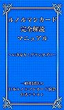 ルノルマンカード完全解読マニュアル: 〜いきなり!グランタブロー