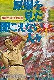 原爆を見た聞こえない人々―長崎からの手話証言