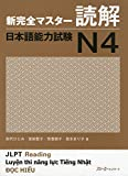 新完全マスター読解 日本語能力試験N4