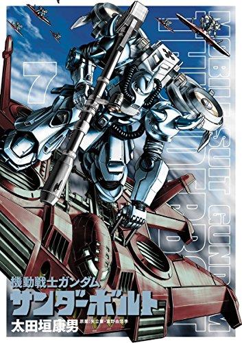 機動戦士ガンダム サンダーボルト(7) (ビッグコミックススペシャル)の詳細を見る