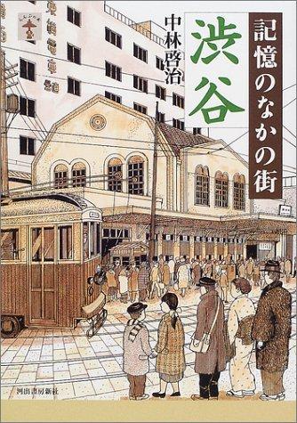 記憶のなかの街 渋谷 (らんぷの本)