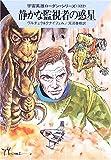静かな監視者の惑星―宇宙英雄ローダン・シリーズ〈322〉 (ハヤカワ文庫SF)