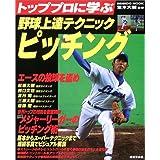 トッププロに学ぶ野球上達テクニックピッチング (Seibido mook)