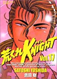 荒くれKNIGHT 17 (ヤングキングコミックス)