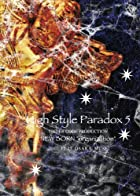 High Style Paradox 5 [DVD](通常1~2営業日以内に発送)