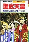 聖武天皇―奈良の大仏を建立した天皇 (学習漫画 日本の伝記)