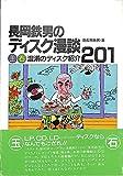 長岡鉄男のディスク漫談201