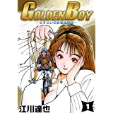 GOLDEN BOY 1巻