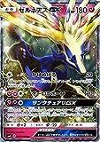 ポケモンカードゲームSM/ゼルネアスGX(RR)/禁断の光