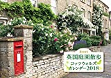 BISES英国庭園散歩コッツウォルズカレンダー2018 ([カレンダー])
