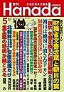 月刊Hanada2018年5月号