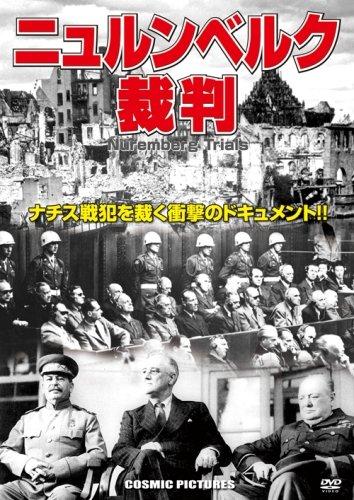 DVD>ニュルンベルク裁判 (<DVD>)