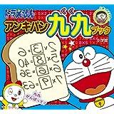 ドラえもん アンキパン九九ブック (ピギー・ファミリー・シリーズ)
