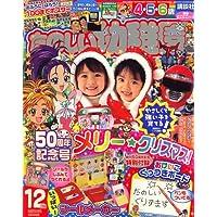 たのしい幼稚園 2006年 12月号 [雑誌]