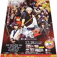 銀魂2 掟は破るためにこそある BD DVD告知ポスター非売 小栗旬