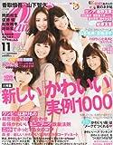 CanCam (キャンキャン) 2012年 11月号 [雑誌]