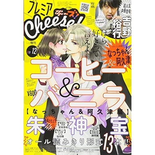 プレミアCheese!(チーズ) 2017年 12 月号 [雑誌]: Cheese!(チーズ) 増刊