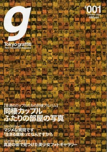 Tokyo graffiti (#001)の詳細を見る