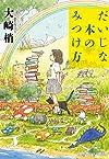だいじな本のみつけ方 (光文社文庫)
