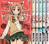 ひめゴト コミック 1-6巻セット (IDコミックス わぁい!コミックス)