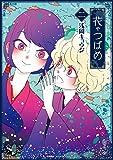 花やつばめ 2 (リュウコミックス)
