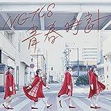 青春時計(TypeB)(DVD付) - NGT48