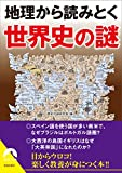 地理から読みとく世界史の謎 (青春文庫)