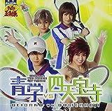 ミュージカル『テニスの王子様』青学(せいがく)VS 四天宝寺