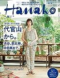 Hanako(ハナコ) 2015年 5/14 号 [雑誌]の表紙