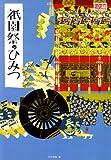 祇園祭のひみつ—コラムとクイズで解き明かす (月刊京都うんちくシリーズ)