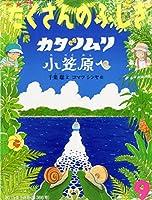 カタツムリ 小笠原へ (月刊たくさんのふしぎ2015年9月号)