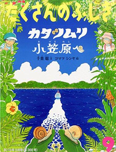 カタツムリ 小笠原へ (月刊たくさんのふしぎ2015年9月号)の詳細を見る