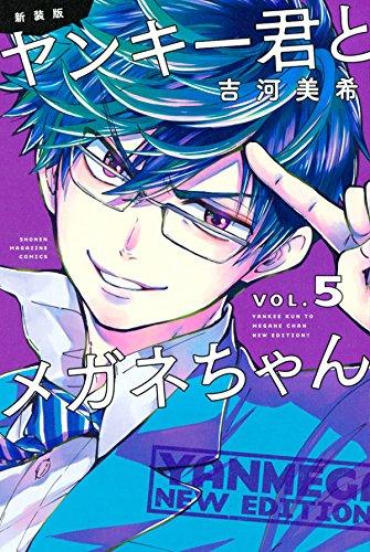 新装版 ヤンキー君とメガネちゃん(5) (講談社コミックス)