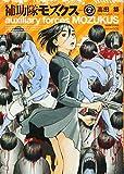 補助隊モズクス 2 (ビームコミックス)