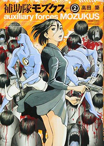 補助隊モズクス 2 (ビームコミックス)の詳細を見る