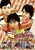 三色丼、めしあがれ Vol.1 1985年 瀬戸内家編[DVD]