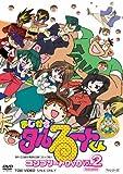 まじかる☆タルるートくん コンプリートDVD VOL.2【初回生産限定】[DVD]