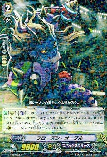 フローズン・オーグル R ヴァンガード 竜剣双闘 bt16-038