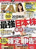 ダイヤモンド ZAi (ザイ) 2013年 03月号 [雑誌]