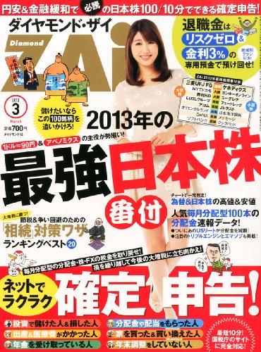 ダイヤモンド ZAi (ザイ) 2013年 03月号 [雑誌]の詳細を見る