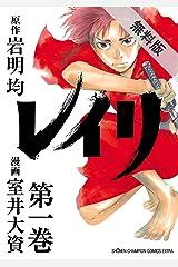 レイリ 1【期間限定 無料お試し版】 (少年チャンピオン・コミックス エクストラ) Kindle版