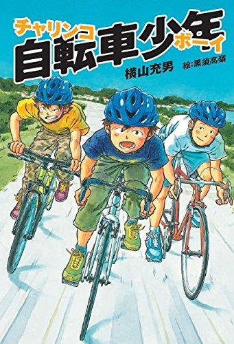 自転車少年(チャリンコボーイ)